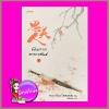 ย้อนกาลสารทวสันต์ เล่ม 1 思美人Si Mei Ren ไห่ชิงหนาเทียนเอ๋อ (海青拿天鹅) พริกหอม แจ่มใส มากกว่ารัก