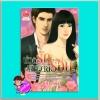 บ่วงรักพิศวาสร้อน(มือสอง) พิศตะวัน เลิฟ ออฟ ดรีมเมอร์ Love ov Dreamer ในเครือ ดอกหญ้า Dokya