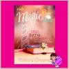 ฤทธาธิษฐาน ชุด Magic Box Magic Love ศิรพิชญ์ (Shayna) มายดรีม ในเครือ สถาพรบุ๊ค
