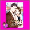 ปรารถนารักจอมทมิฬ ชุด ไฟเสน่หา สุนิตย์ ไลต์ ออฟ เลิฟ Light of Love Books