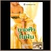 นางฟ้าในฝัน The Serpent Prince ชุดPrinces Trilogy2 เอลิซาเบ็ธ ฮอยต์ (Elizabeth Hoyt) กัญชลิกา แก้วกานต์