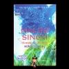 พยัคฆ์หัวใจผยอง(ชุดพลังแห่งรัก 5) Hostage to Pleasure(Psy Changeling 5 ) นลินี ซิงห์(Nalini Singh)