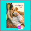 เมียเก็บดยุค More Than a Mistress แมรี่ บาล็อก(Mary Balogh) เอกอร พาเพลิน