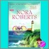 เล่ห์กามเทพ ชุดแมคเกรเกอร์4 One Man's Art นอร่า โรเบิร์ตส์ (Nora Roberts) พิชญา แก้วกานต์