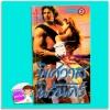 พิศวาสนิรันดร์ พิมพ์ 2 Love Me Forever (Sherring Cross #2) โจฮันนา ลินด์ซีย์(Johanna Lindsey) บารส ฟองน้ำ