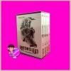 Boxset เพชรพระอุมา ตอน3 จอมผีดิบมันตรัย (ปกอ่อน) เล่ม1-4 ลำดับ9-12 พนมเทียน ณ บ้านวรรณกรรม