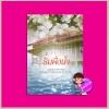 ริมฝั่งน้ำ ธุวดารา พิมพ์คำ Pimkham ในเครือ สถาพรบุ๊คส์