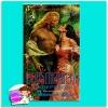 เชลยรักแสนหวาน Captive/Undefeated เฮทเธอร์ เกรแฮม (Heather Graham) พิศลดา ฟองน้ำ
