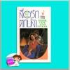 สื่อรักตกปลา Hook Line And Sinker อีเลน แคมป์ (Elaine Camp) นนทิ อิศรา ฟองน้ำ