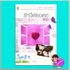 รักนี้เพียงเธอ (มือสอง) (สภาพ80-90%) แพรวา กรีนมายด์ บุ๊คส์ Green Mind Publishing