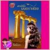 สาปรักมนตราเชลย รัตน์วรา Proud Pruk