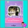 หวานรักในลมหนาว (มือสอง) (สภาพ85-95%) ลาฌีนุส กรีนมายด์ บุ๊คส์ Green Mind Publishing
