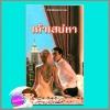 เถ้าเสน่หา The Veranchetti Marriage ลินน์ เกรแฮม (Lynne Graham) วาลุกา แก้วกานต์