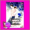 สัมพันธ์รักพันธนาการหัวใจ เล่ม1- 2 臣服之禁斷之愛 Mo Qing Cheng ( 墨青城) Eugene มีดีพับบลิชชิ่ง ในเครือสยามอินเตอร์