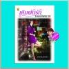 เดิมพันรักเกมอันตราย (มือสอง) (สภาพ85-95%) พรายดารา กรีนมายด์ บุ๊คส์ Green Mind Publishing