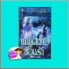 แม่มดสาวซ่อนรัก My Favorite Witch (Accidental Witch - 2)/The Kind of Magic แอนเน็ต แบลร์ (Annette Blair)/ Anita Brian สิชล ฟองน้ำ