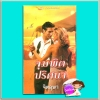 จุมพิตปริศนา Kiss and Tell (Sunrise Key 1) ซูซาน บรอคแมนน์(Suzanne Brockmann) จิตอุษา ภัทรา