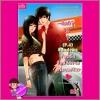 Baby & I (P.4) Sundome ร้อนนักรักอันตรายนายจอมโหด mu_mu_jung Sandee แสนดี ในเครือสนุกอ่าน