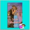 วิวาห์คืนเดียว ชุดวงเวียนแห่งรัก The One-Night Wife (The O'Connells# 5) แซนดร้า มาร์ตัน (Sandra Marton) พิชญา ภัทรา