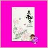 พราวพร่างบุปผาตระการ เล่ม 2 (7 เล่มจบ) 花开锦绣 จือจือ (吱吱) Honey Toast แจ่มใส มากกว่ารัก