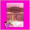สะใภ้จ้าว รจนา โพสต์บุ๊กส์ Post Book