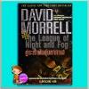 คู่ระห่ำพันธุ์มหากาฬ The League of Night and Fog เดวิด มอร์เรลล์ (David Morrell) ก.อัศวเวศน์ ฟีนิคซ์ ในเครือเพชรประกาย