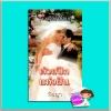 ด้วยปีกแห่งฝัน ชุดเจ้าสาวรามิเรซ Rameres's Bride(The Ramirez Brides # 1) เอ็มม่า ดาร์ซี (Emma Darcy) พิชญา ภัทรา