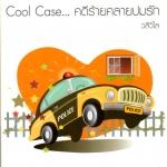 Cool Case...คดีร้ายคลายปมรัก (มือสอง) วลีวิไล แจ่มใส
