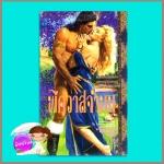 พิศวาสจำนน Surrender My Love: Haardrad Viking Family3 โจฮันนา ลินด์ซีย์(Johanna Lindsey) กฤติกา ฟองน้ำ