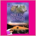 เพลิงรักหัวใจพยศ ชุด พลังแห่งรัก 6 Branded by Fire(Psy Changeling 6 ) นลินี ซิงห์(Nalini Singh) วาลุกา แก้วกานต์