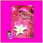 ธารรักสีเพลิง (สภาพ85-95%) ลิลลี่สีขาว ซูการ์บีท Sugar Beat ในเครือ สถาพรบุ๊คส์