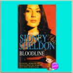 สายเลือด Bloodline ซิดนีย์ เชลดอน(Sidney Sheldon) พล ธืราวุธ วารินทร์พับลิเคชั่น