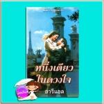 หนึ่งเดียวในดวงใจ The Sexiest Man Alive (The Romanos#1)แซนดรา มาร์ตัน(Sandra Marton) อารีแอล ภัทรา