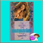ถนนสายแสงจันทร์ The Second Time เจเน็ท เดลีย์(Janet Dailey)บุญรัตน์ ธนบรรณ