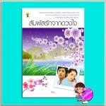 สัมผัสรักจากดวงใจ (มือสอง) (สภาพ80-90%) ลินิน กรีนมายด์ บุ๊คส์ Green Mind Publishing