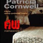 ศพ Postmortem (Kay Scarpetta # 1) แพทริเซีย คอร์นเวลล์ (Patricia Cornwell ) ประกายแก้ว นานมีบุ๊คส์ NANMEEBOOKS