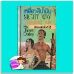 เหยี่ยวสีน้ำเงิน Night Way พิมพ์ครั้งที่ 2 เจเน็ท เดลีย์(Janet Dailey) บุญญรัตน์ ธนบรรณ