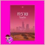 ทรายร้อนรัก ชุด Desert Kisses จุมพิตในรอยทราย สีสวาด(เก้าแต้ม) พิมพ์คำ Pimkham ในเครือ สถาพรบุ๊คส์