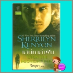 เสน่หาล่าฝัน Upon the Midnight Clear (The Dream- Hunter Novel) เชอริลีน เคนยอน(Sherrilyn Kenyon) จิตอุษา แก้วกานต์
