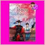 โชซอนซ่อนรัก หนูแดง รักคุณ Rakkun Publishing