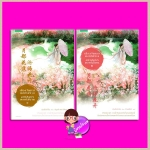 เมืองจันทราดอกไม้ร่วง มหาสมุทรดอกไม้บาน 1-2 เล่มจบ ชุด Bi Luo Hua Yuan Blossom in the moon Kingdom จวินจืออี่เจ๋อ (君子以泽) อัญชลี เตยะธิติกุล และ รักษ์ปรียา อรุณ ในเครืออมรินทร์