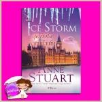 สุดหัวใจราชินีน้ำแข็ง ชุดหัวใจน้ำแข็ง 4 Ice Storm (Ice #4) แอนน์ สจวร์ต (Anne Stuart) สาริน แก้วกานต์