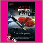รอยรักเทพบุตรซาตาน Salinchat (สลิลฉัตร) บูลมูน โนเวลส์ Blue Moon Novel