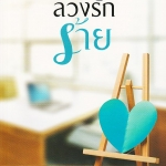 ลวงรักร้าย ชุด หัวใจต่างสี ลินิน สมาร์ทบุ๊ค Smart Books ในเครือสนุกอ่าน