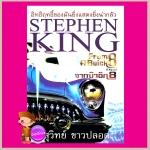 จากบิวอิก 8 From A biick 8 สตีเฟน คิง (Stephen King) สุวิทย์ ขาวปลอด วรรณวิภา