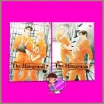 who is The Hangman ภารกิจลับ รักอันตราย เล่ม 1-2 (จบ) Chun Wang Chi Han เป่าเป้ย มีดีส์พับบลิชชิ่ง ในเครือสยามอินเตอร์