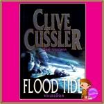 ทะเลเลือด Flood Tide (A Dirk Pitt Adventure) ไคล้ฟ์ คัสสเลอร์(Clive Cussler) สุวิทย์ ขาวปลอด วรรณวิภา