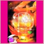เพลิงพรางใจชุดล่ารักข้ามดวงดาว2 Seduce the Darkness จีน่า โชวอลเตอร์(Gena Showalter) เกสิรา เกรซ Grace