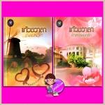 ชุด หัวใจสีน้ำเงิน ปกแข็ง Limited Edition 2 เล่ม : 1.จำเลยสิเน่หา 2.เจ้าสาวพยศรัก แก้วชวาลา แก้วชวาลา