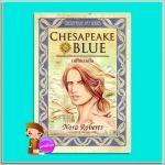 นทีในดวงใจ Chesapeake Blue (Chesapeake Bay Serries # 4) นอร่า โรเบิร์ตส์(Nora Roberts) เสาวณีย์ เพิร์ล